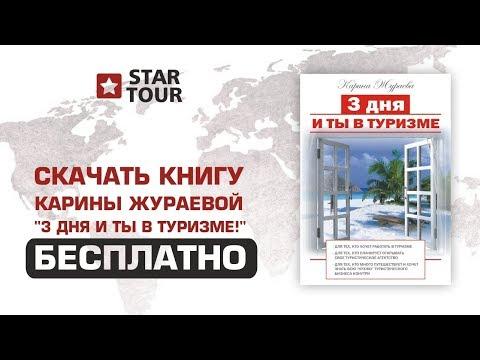 Скачать книгу Карины Жураевой 3 дня и ты в туризме! БЕСПЛАТНО