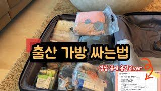 [출산 준비] 출산 가방 싸기 / 출산 가방 리스트 /…