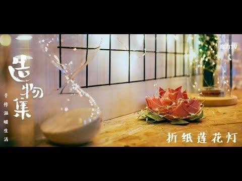 【造物集第五季】18 折纸莲花灯