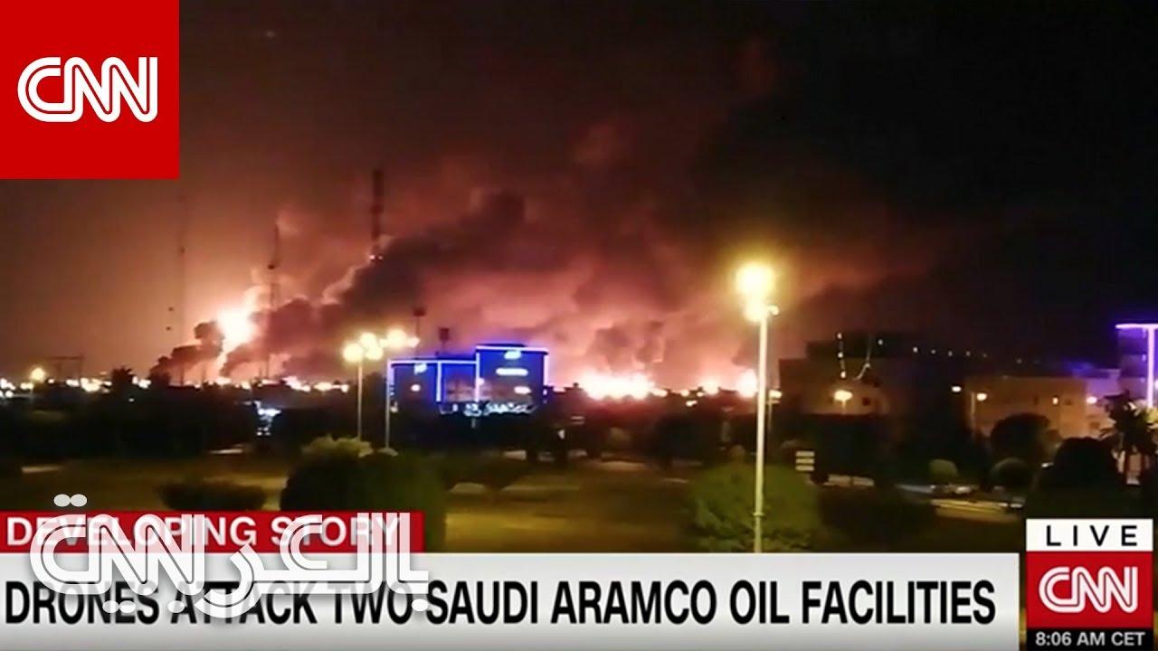 CNN عربية:شاهد.. اللحظات الأولى لاستهداف معمل أرامكو السعودية في بقيق