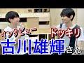 【俳優】古川雄輝さんの稽古場に潜入インタビュー!!そしてドッキリ