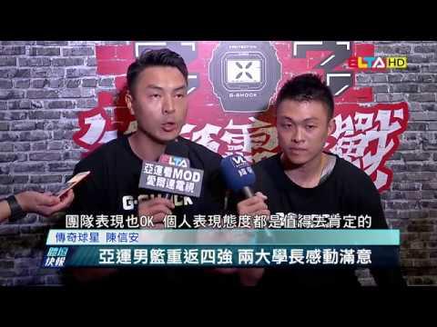 愛爾達電視20180901/台灣飛人戰台灣艾佛森 世紀對決熱翻