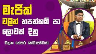 මැජික් වලින් හපන්කම් පා ලොවක් දිනූ පුංචි හපනා මනුක නේසර | Piyum Vila | 01 - 10 - 2021 | SiyathaTV Thumbnail
