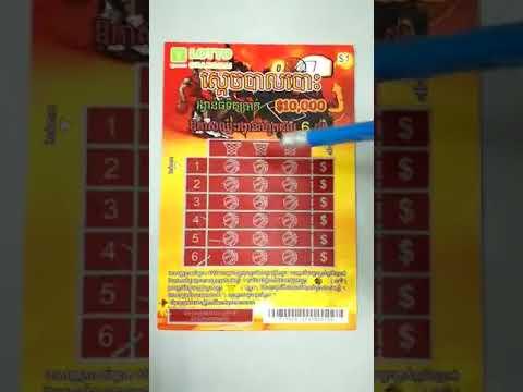 របៀបលេងឆ្នោតកោសសៀងហៃ ឡូតូ-ស្តេចបាល់បោះ || How to play shanghai lotto-basketball