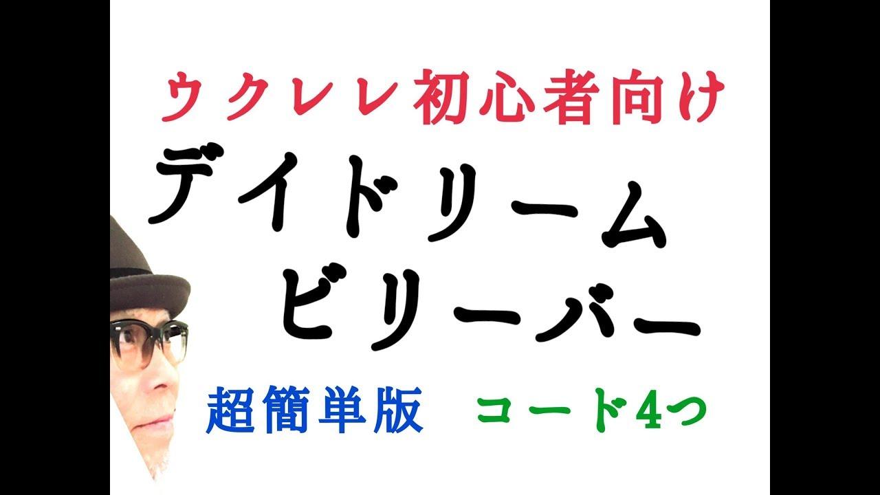 【超簡単版・再アップ】デイドリーム ビリーバー・ウクレレ 超かんたん版 コード&レッスン付・GAZZLELE