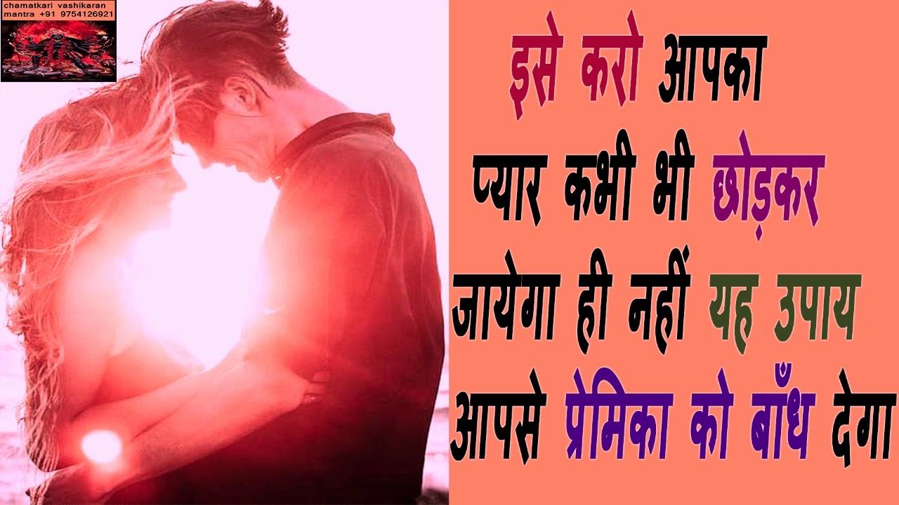 is upay ko krne ke baad kabhi dur nahi hogi premika