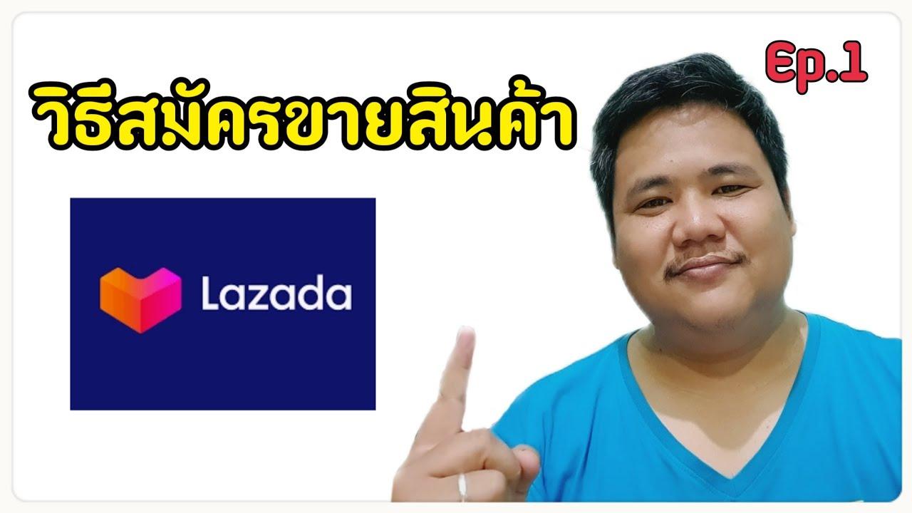 วิธีสมัครขายสินค้ากับ LAZADA | มือใหม่หัดขายออนไลน์ Ep.1 @BFT