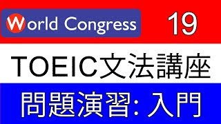 TOEIC_文法_問題演習_入門_19 thumbnail