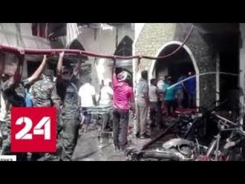 Бойня на Шри-Ланке: остров погрузился в ужас и гнев - Россия 24