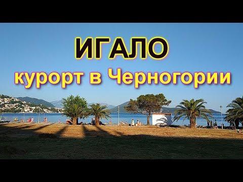 Игало - курорт в Черногории