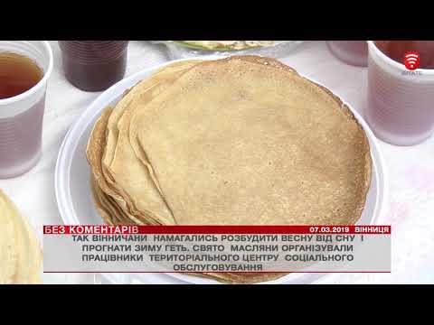 Телеканал ВІТА - БЕЗ КОМЕНТАРІВ: Телеканал ВІТА - БЕЗ КОМЕНТАРІВ 2019-03-07_1