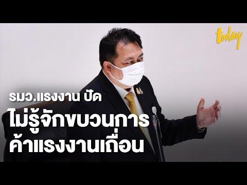 """""""สุชาติ ชมกลิ่น"""" โต้ เพื่อไทย ไม่รู้จักขบวนการค้าแรงงานเถื่อน   workpointTODAY"""