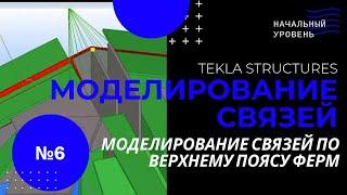 Урок №6. Tekla Structures,   Моделирование связей по верхнему поясу ферм 2 часть