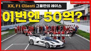 진짜 부자들의 취미생활! 차량 가격만 50억 그리고 6…
