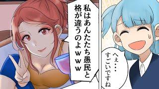 【漫画】自信過剰で人を見下すイイ女の大転落