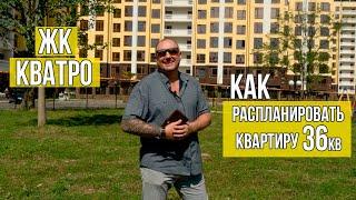 ЖК Кватро Сочи Как распланировать квартиру 36 кв/м