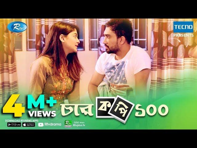 Char Copy 100 (চার কপি ১০০)   Ft. Jovan, Sarika Sabrin   New Romantic Natok 2020   Rtv Drama