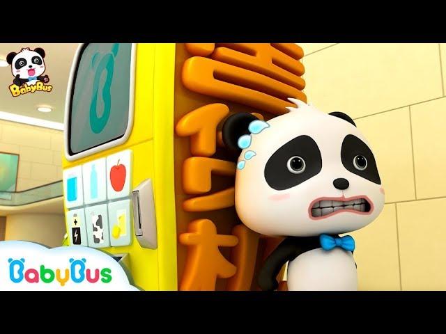 Vending Machine Got Sick   Police Cartoon. Learn Colors   Kids Cartoon   Funny Cartoon   BabyBus - Videos For Kids