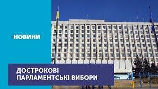 Виборчий процес щодо дострокових парламентських перегонів розпочинається завтра