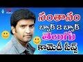 Santhanam Back 2 Back Comedy Scenes || Telugu Latest Comedy Scenes || 2016
