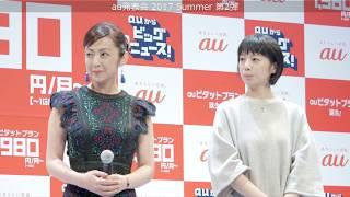 KDDIおよび沖縄セルラー電話は、7月10日に「au発表会 2017 Summer」を開...