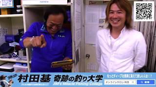 11月10日・村田基のDMMオンラインサロン