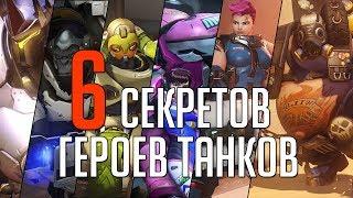Overwatch 6 секретных фактов о героях танках