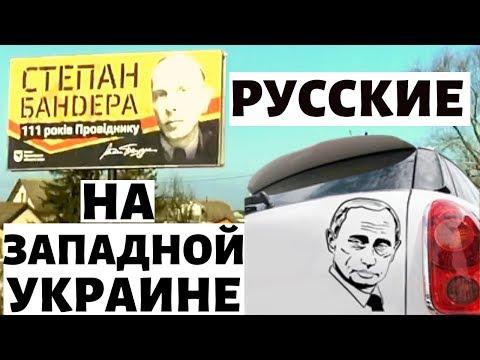 РУССКИЕ на ЗАПАДНОЙ УКРАИНЕ на РОССИЙСКИХ номерах! 2020