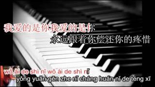Wo ai de shi ni - 我爱的是你 - karaoke - piano