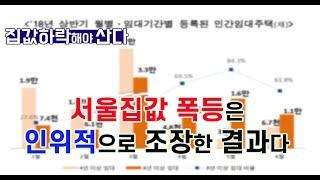 서울집값 폭등은 인위적으로 조장한 결과다
