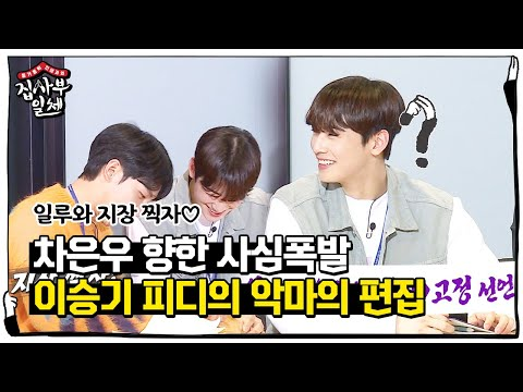'Senseful' Seungki Lee, edited by the devil to fix Cha Eun-woo ☆ from YouTube · Duration:  3 minutes 14 seconds