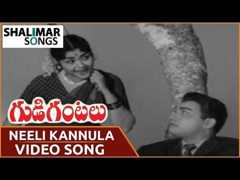 Gudi Gantalu Movie || Neeli Kannula Video Song  || N.T.R ,Krishna Kumari