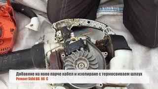 Ta'mirlash: Stihl 86/C gaz dyhalka BG