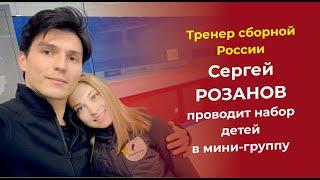 Тренер сборной России Сергей Розанов набирает детей в мини группу