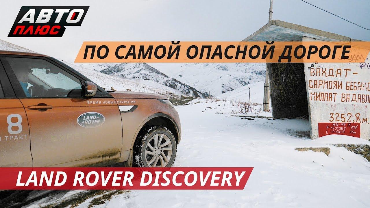 "На ""крыше мира"" на Land Rover Discovery | Своими глазами"