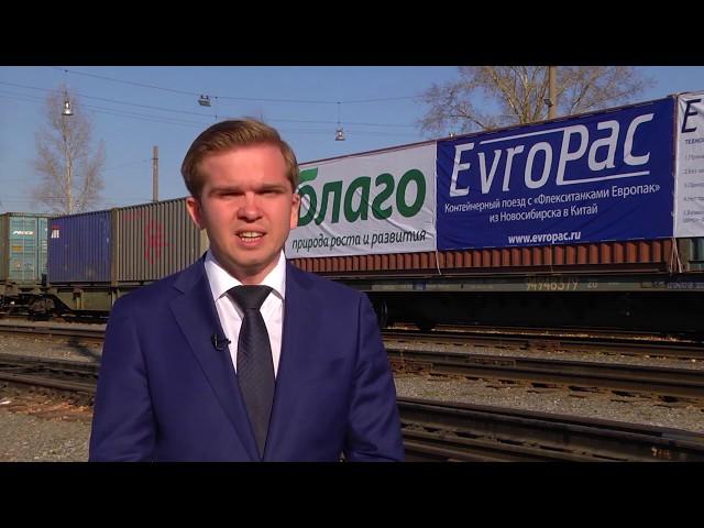 Репортаж Флекси поезд из Барнаула