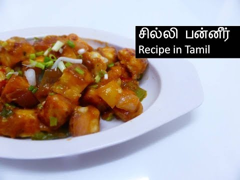 சில்லி பன்னீர் recipe in Tamil|  Hotel style |Deepstamilkitchen