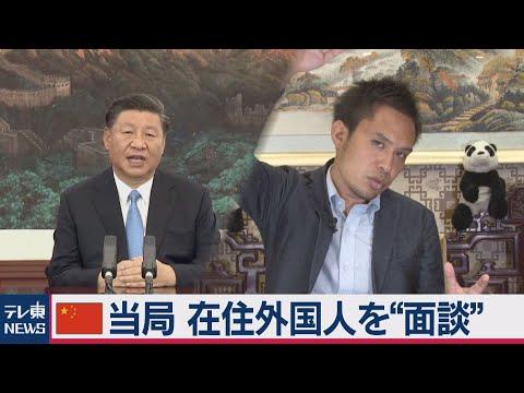 2020/09/25 特派員ヤマグチ・中国「ここだけ」極秘録 なぜ…中国「反スパイ機関」に新部署? 狙いは(2020年9月25日)