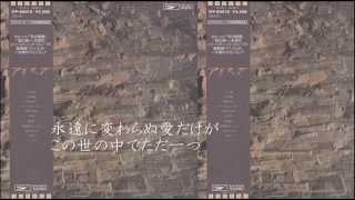 作詩作曲 谷村新司 編曲 青木望 LP アリスⅥ A-6.