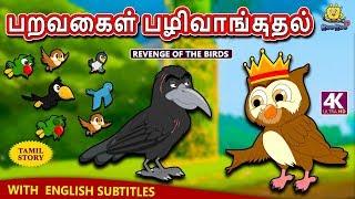 பறவைகள் பழிவாங்குதல் - Revenge of The Birds | Bedtime Stories | Tamil Fairy Tales | Tamil Stories