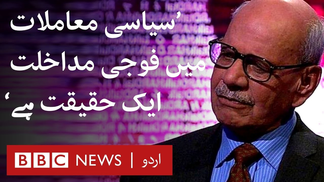 Former ISI Chief Asad Durrani: 'People are not happy with army's involvement in politics' - BBC URDU