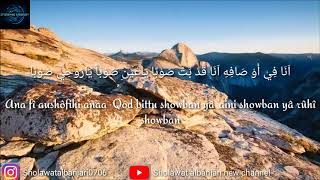 FI  HAWA (lirik) voc.muhasabatul Qolbi