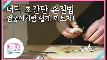 [하우투/HOW TO] 더덕 손질&보관법(Lance asisabell/Deodeok)
