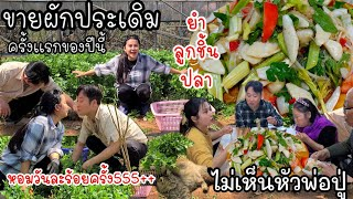 EP.498 Selling vegetables for the first time of this year. Fish ball spicy salad is very delicious.