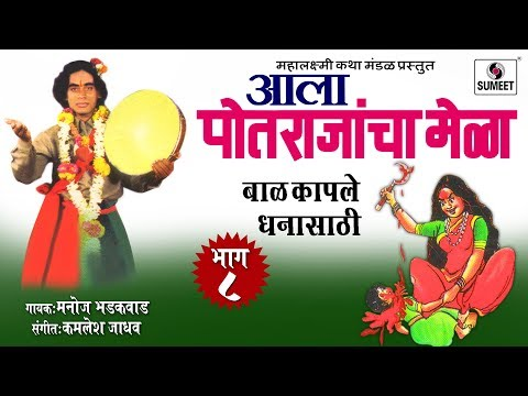 Bal Kaple Dhanasaathi - Potrajancha Mela - Part 8 - Manoj Bhadakwad -  Sumeet Music
