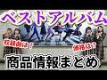 【乃木坂46】この10周年記念ベストアルバム、買うべき?商品情報まとめ!