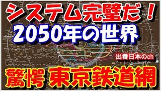 チャンネル登録よろしくお願いいたします。 https://goo.gl/y8vjbW 東京...