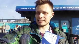 Паспорт болельщика, билеты на ЧМ-18. Как получить?