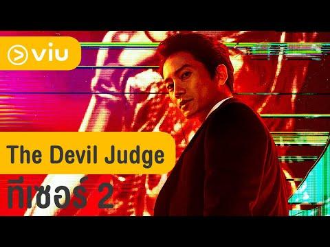 [Trailer 2] ซีรีส์ The Devil Judge ซับไทย