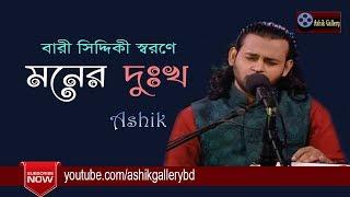 Moner Dukkho I মনের দুঃখ I Ashik I Tribute To Bari Siddique I Amar Gaan I Bangla Folk Song